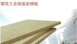 工业设备保温棉 樱花岩棉 集装箱保温