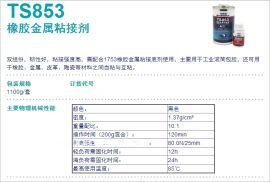 TS853  北京天山 可赛新TS853 橡胶金属粘接剂TS853 天山粘接剂 可赛新代理
