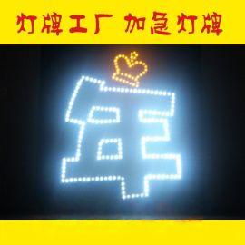 LED歌迷灯牌 演唱会灯牌 发光字