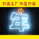 LED歌迷燈牌 演唱會燈牌 發光字