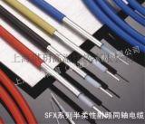 上海厂家直销SFX系列-半柔性射频同轴电缆