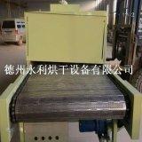供应小型带式烘干设备 链板烘干机 定制加工