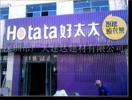 深圳厂家直销彩钢广告牌扣板 大量批发三维广告版