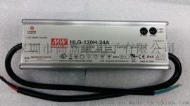 台湾明纬电源HLG-120H-24A,24V 120W防水LED驱动电源