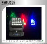 LED25头矩阵灯/LED摇头矩阵灯/LED光束灯