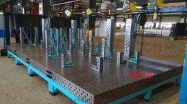 宁波拼接式三维柔性组合焊接工装平台