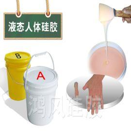东莞鸿风HF-6608假肢义乳专用人体硅胶