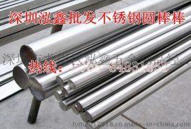 【410S21不锈钢棒、416S21不锈钢棒】易切削耐腐蚀不锈钢棒