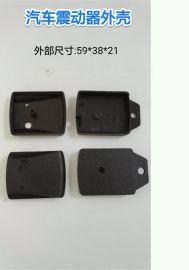 汽车震动器外壳,振动器外壳