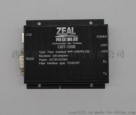 串口232转光纤USB转光纤收发转换器