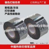 银色打码色带 打码机色带 打印生产日期色带 银色SCF900打码带