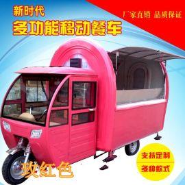 厂家直销电动多功能美食餐车移动售货车流动小吃车