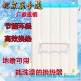 暖氣片換熱器 過水熱 儲水即熱家用換熱器 箱體700-5柱可洗澡