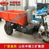 矿用电动三轮车 矿用电动三轮车供应 矿用电动三轮车定做