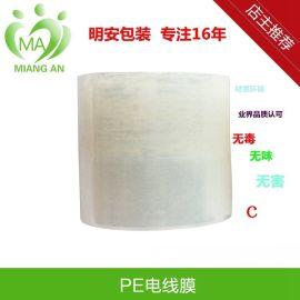 2016年广东东莞莞城区电线膜品牌 明安创造
