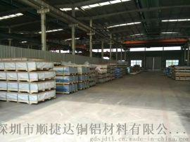 7075西南铝板 2024铝薄板 铝板厂家