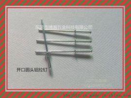 开口型扁圆头抽芯铆钉2.4系列|GB12618开口型圆头铝拉钉