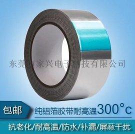 低价供应高温保温铝箔胶带