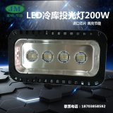 冷庫 自動化冷庫 物流倉儲庫 高大型冷庫專用燈LED冷庫燈200W
