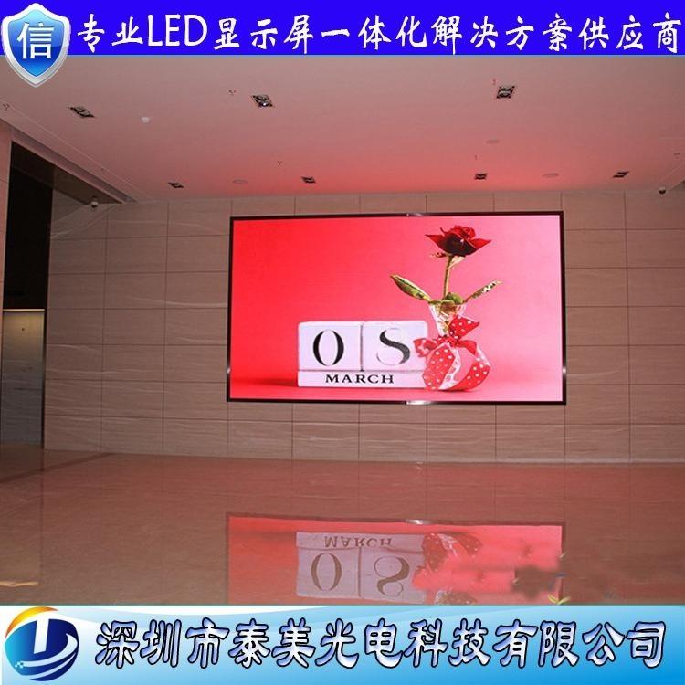 深圳泰美厂家直销酒店室内p3全彩高清led显示屏