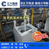 家電控制板生產廠家 家電生產流水線 洗衣機組裝生產線