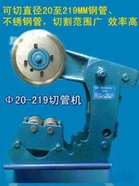 20-219型电动切管机厂家直销