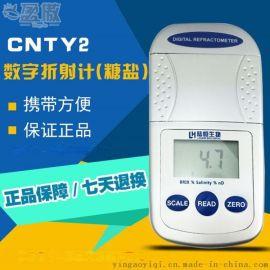 高性价比数显糖度计+盐度计一体检测 食品甜度/咸度快速测量仪器