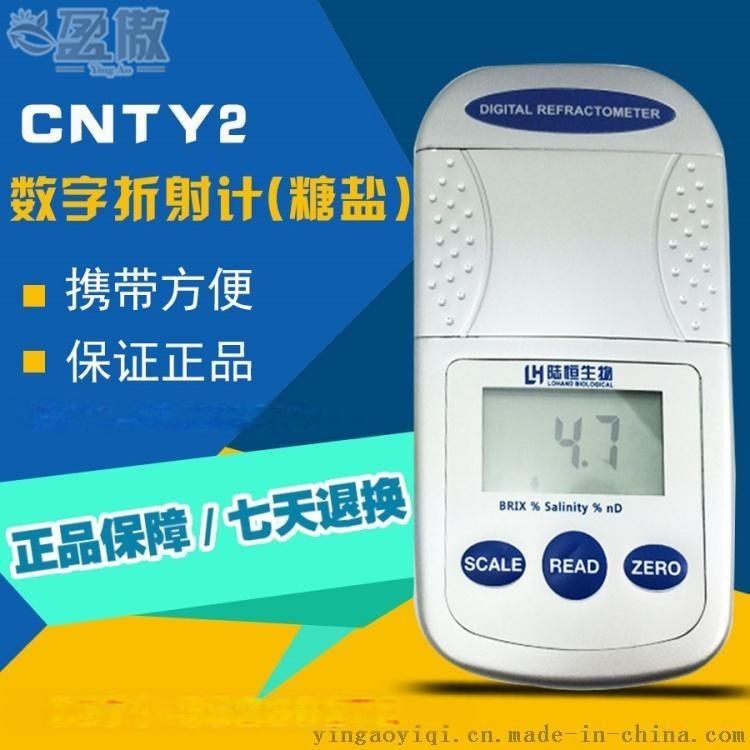 高性價比數顯糖度計+鹽度計一體檢測 食品甜度/鹹度快速測量儀器