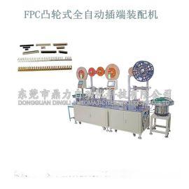 厂家直销东莞非标自动化设备FPC连接器凸轮式插端自动装配机