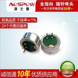 AOSPOW 全指向9745咪头高品质抗干扰插针拾音器咪麦