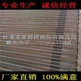 厂家专业生产 工业输送网带 不锈钢304网带 网面平整