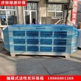 光氧活性炭一體機環保設備 光氧催化淨化設備 活性炭吸附過濾設備