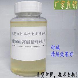 耐碱耐高温精炼剂JH 混纺织物前处理煮炼渗透助剂