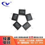 電磁竈 茶爐電容器MKPH 0.47uF/