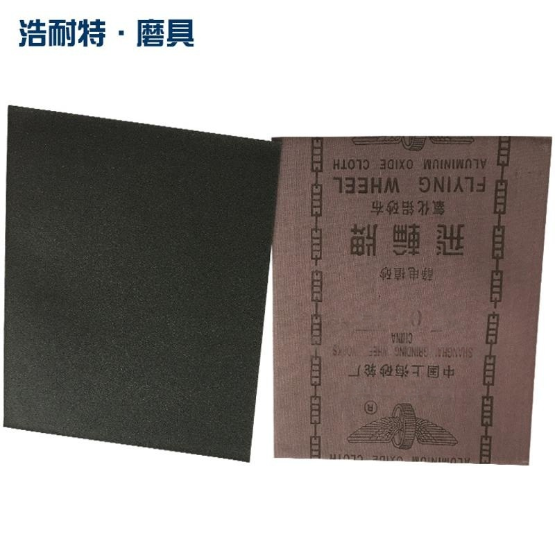 上海飞轮牌氧化铝砂布46目-320目砂纸木工砂纸油漆铁砂纸