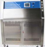 晨晖CH-UV紫外老化试验箱