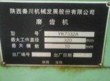 闲置秦川数控磨齿机YK7332A