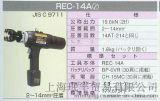 供应日本原装泉精器IZUMI品牌充电型液压压接钳REC-14A