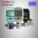 微型气体流量计、冲氮、工业及商业方面需要的气体流量监测