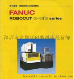 日本原装FANUC发那科慢走丝FANUC ROBOCUT α- C400iB