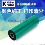 绿色树脂基色带110mm300m耐刮擦耐酒精标签条码碳带 工厂直销