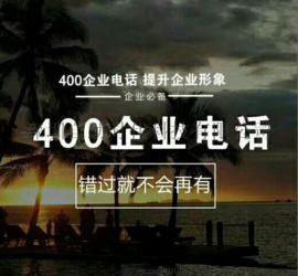 零成本打造全國統一400+呼叫中心服務熱線