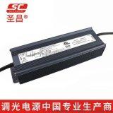 聖昌ETL可控矽調光電源 80W恆壓PWM防水電源
