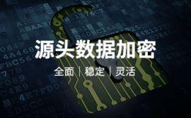 财务报表防泄密加密 上海文件软件加密 防拷贝加密