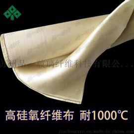 高硅氧布 高硅氧纤维布 苏州品一1000度高温布不燃防火耐高温