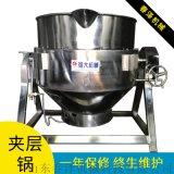 火鍋底料夾層鍋 牛肉蒸煮夾層鍋