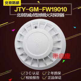 点型光电感烟火灾探测器FW19010