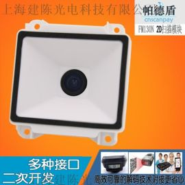 二维码扫描器 扫码器 条码阅读器 读码器 防抖设计