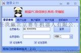 北京赛车机器人开群pk10软件