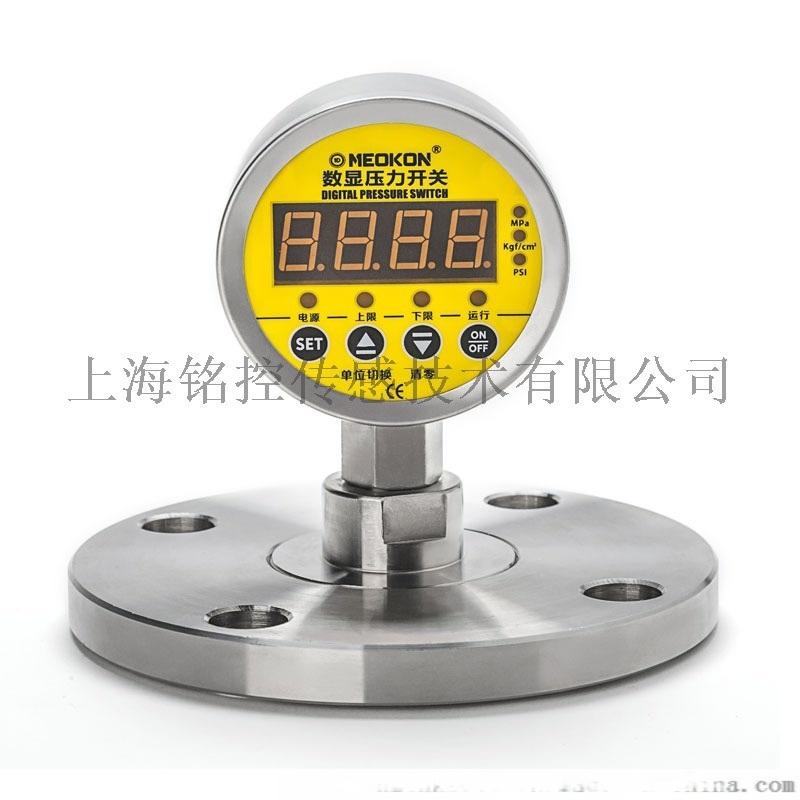 上海铭控 MD-S828法兰型压力开关
